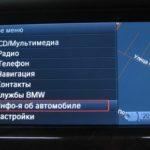 CIC (Car Information Computer)