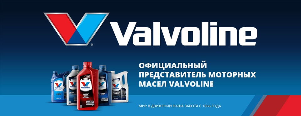 моторные масла Valvoline в BMWupgrade Екатеринбург