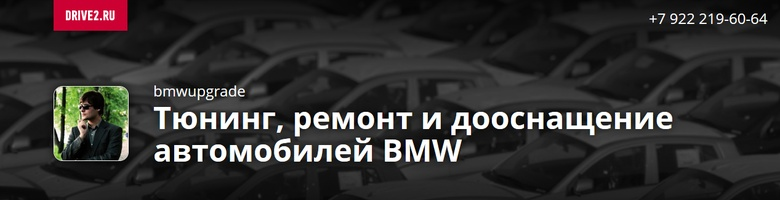 BMWupgrade, drive2
