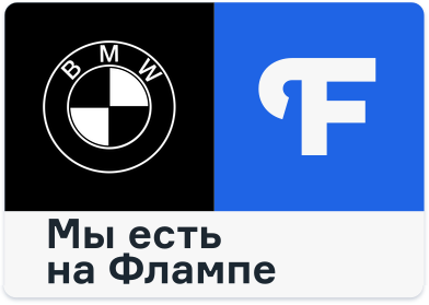 BMW Upgrade на flamp