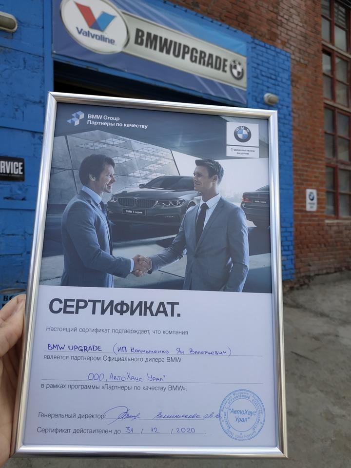 сертификат BMWupgrade, партнеры по качеству BMW Group