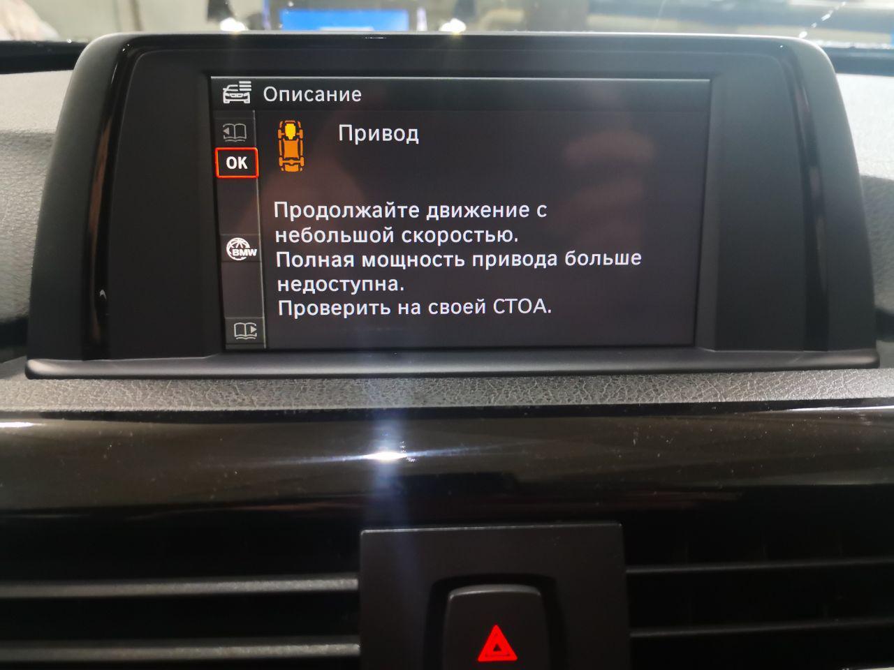 BMW F30 316i, ошибка ЭБУ