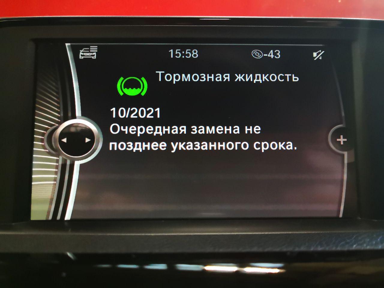 Замена тормозной жидкости, BMW F30