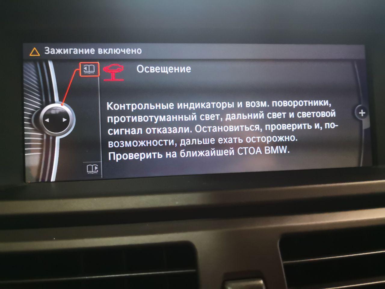 BMW X5 E70, ошибка освещения, проверить на ближайшей СТОА