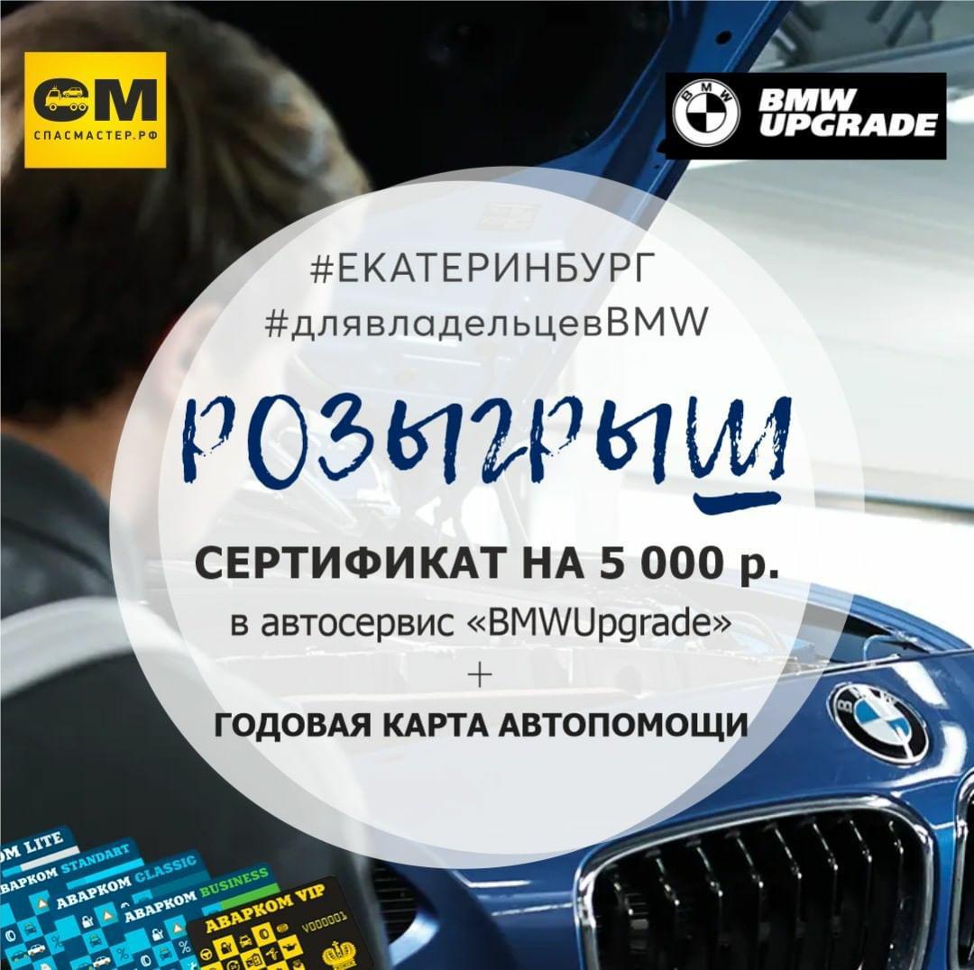 Розыгрыш от BMWupgrade и СпасМастер