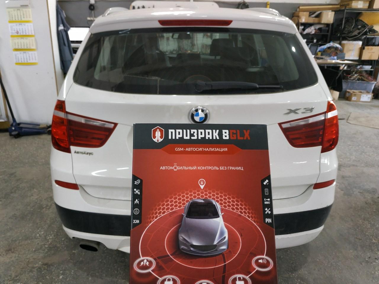 установка сигнализации Призрак, BMW X3 F25