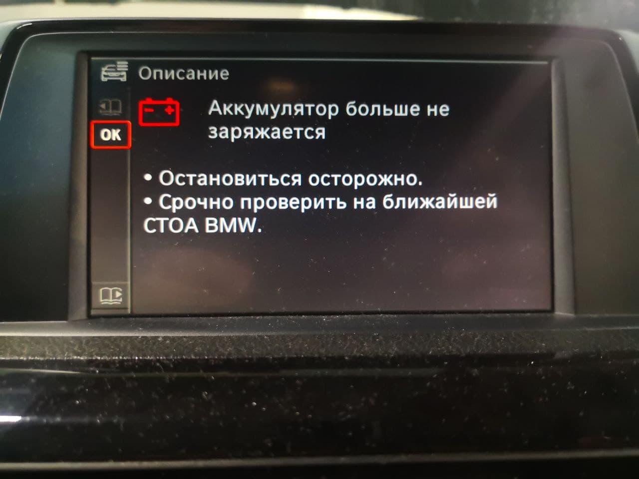 BMW, ошибка, аккумулятор больше не заряжается