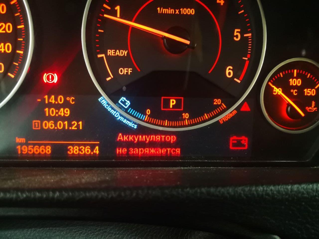 сообщение на панели BMW, аккумулятор не заряжается