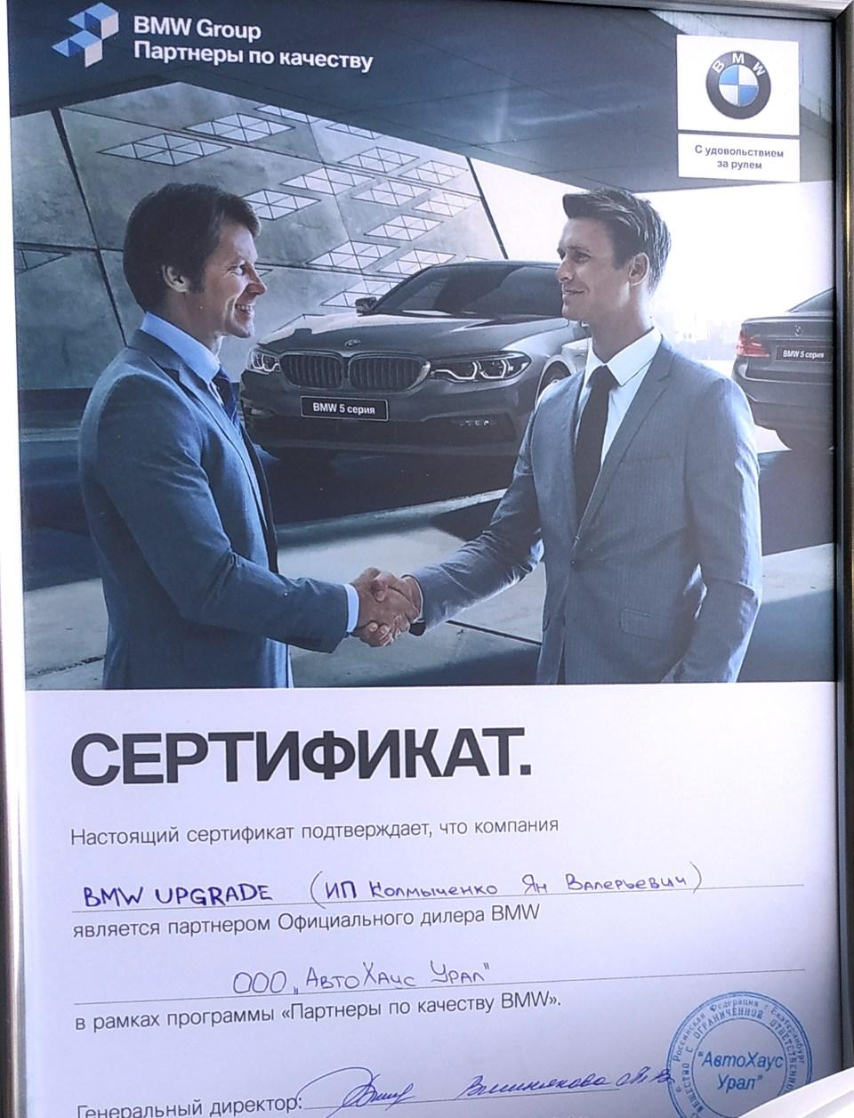 сертификат, партнер по качеству, BMW Group