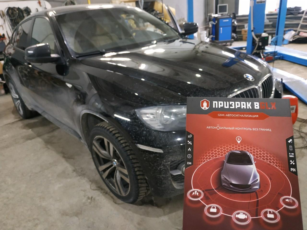 установка сигнализации Призрак 8GLX с автозапуском, BMW X6 E71