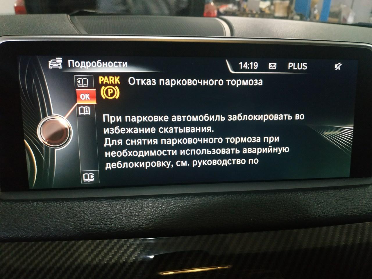 Отказ парковочного тормоза, ошибка X5 F15