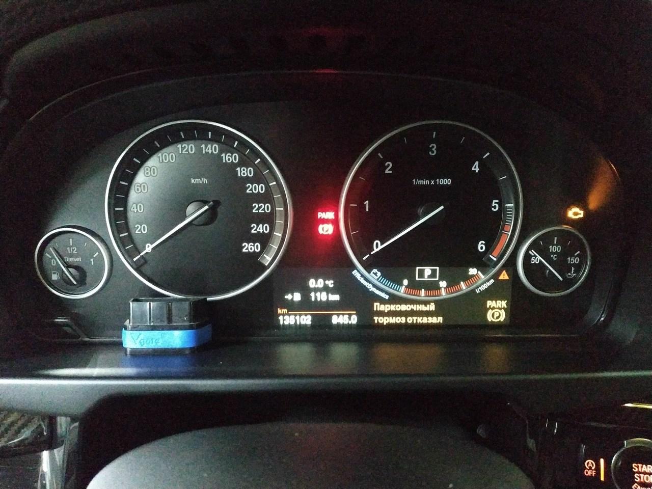 парковочный тормоз отказал, панель приборов X5 F15