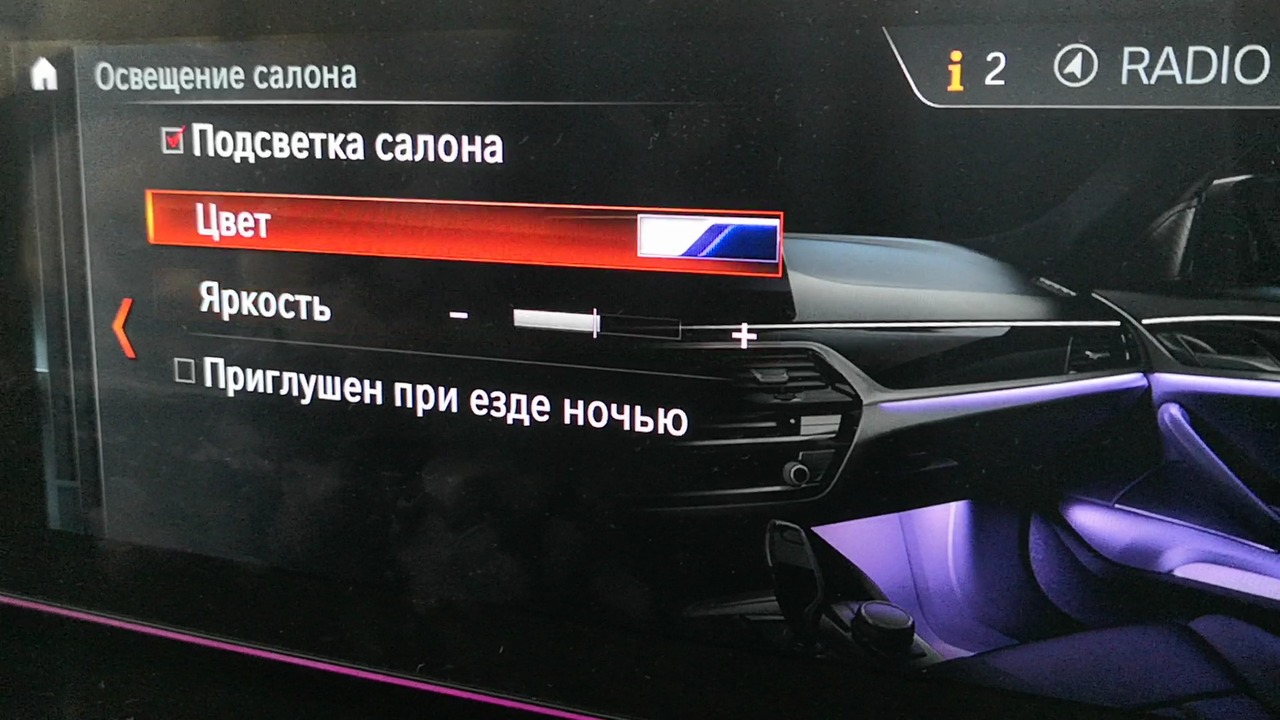 изменение яркости подсветки салона, BMW G30