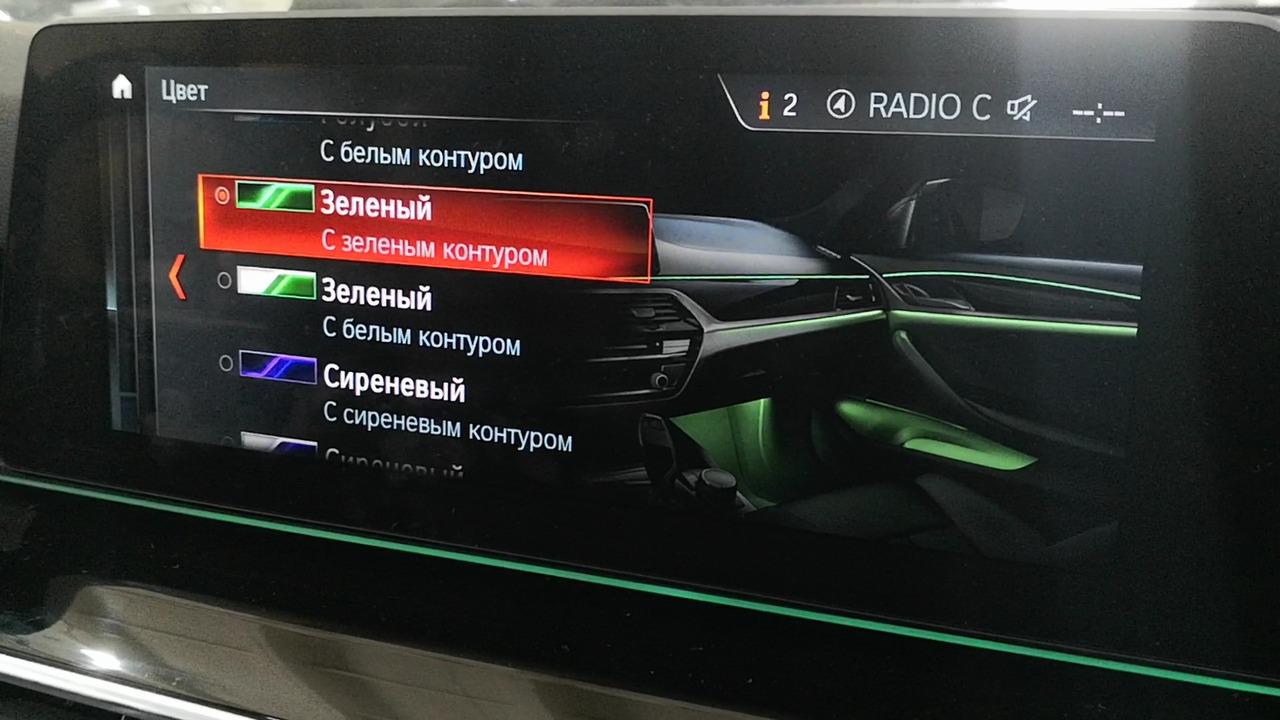 цвета подсветки салона, BMW G30