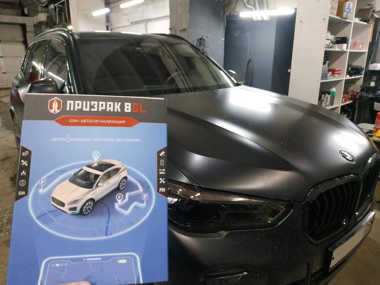 Автозапуск, BMW X5 G05