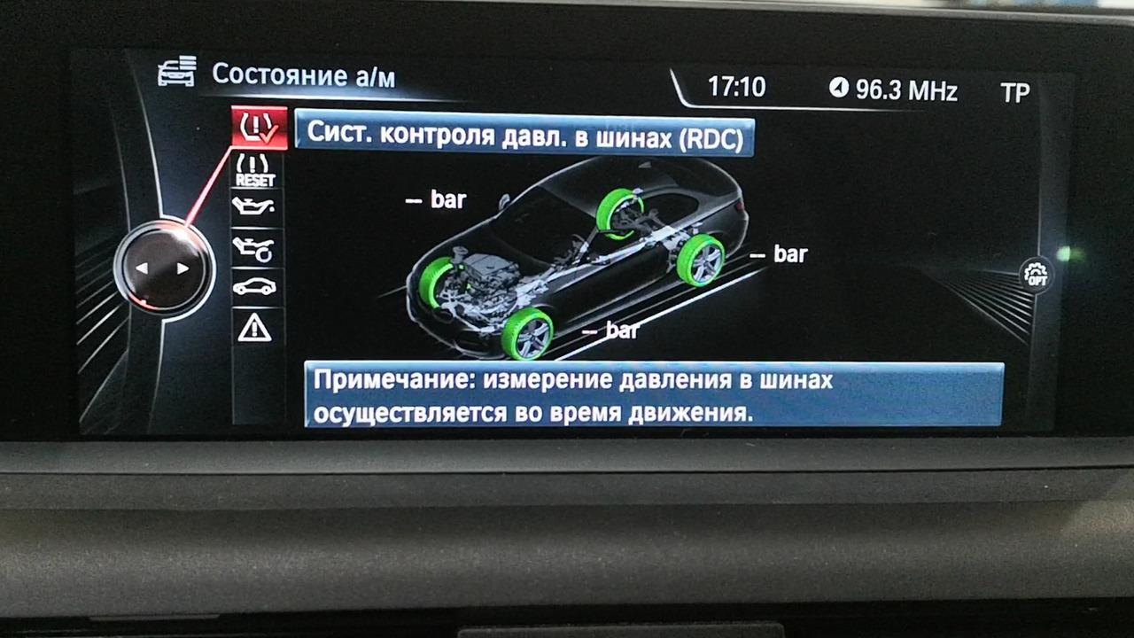 Система RDC на головном устройстве NBT