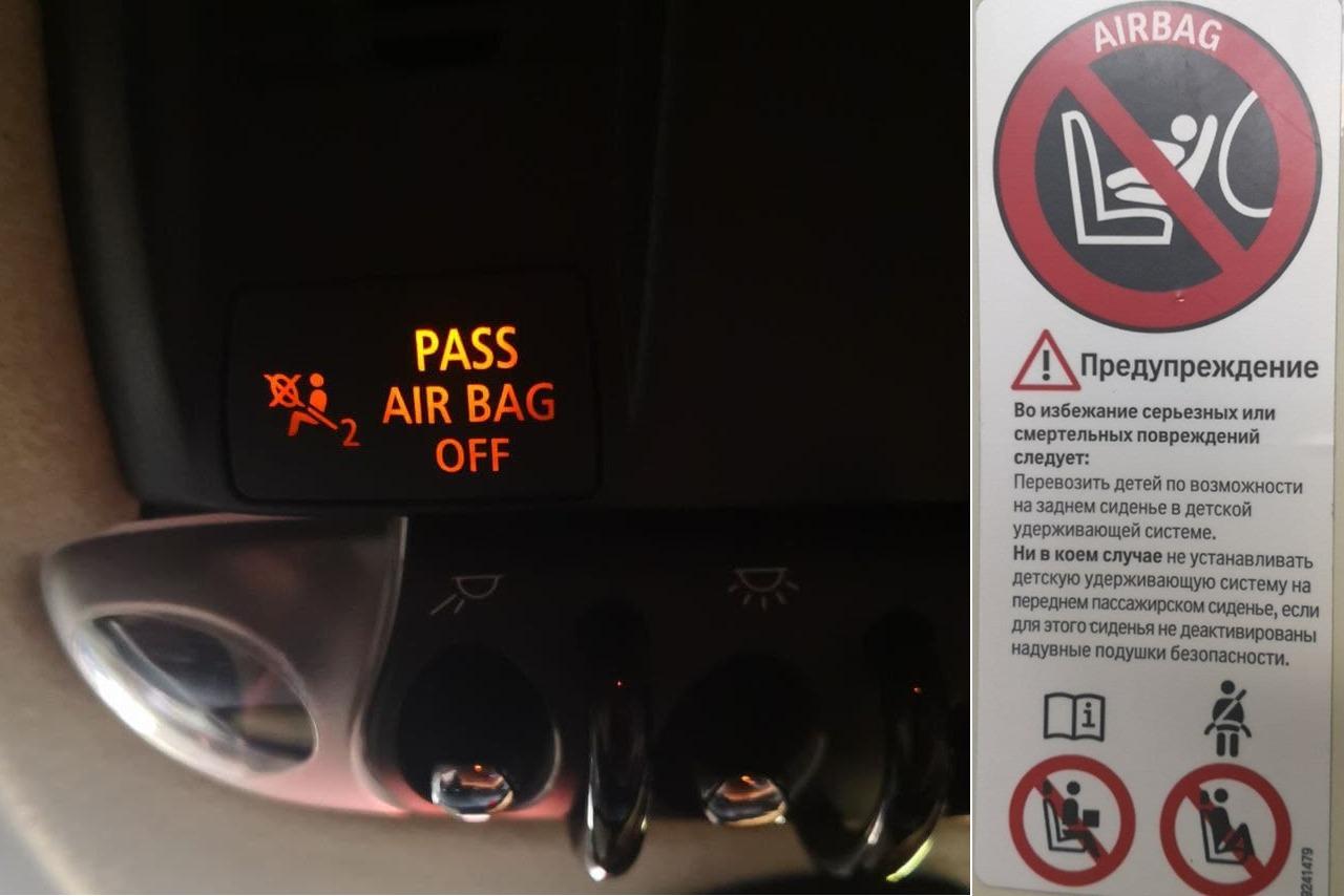 Сигнал  предупреждение об отключенной подушке безопасности, PASS AIRBAG OFF