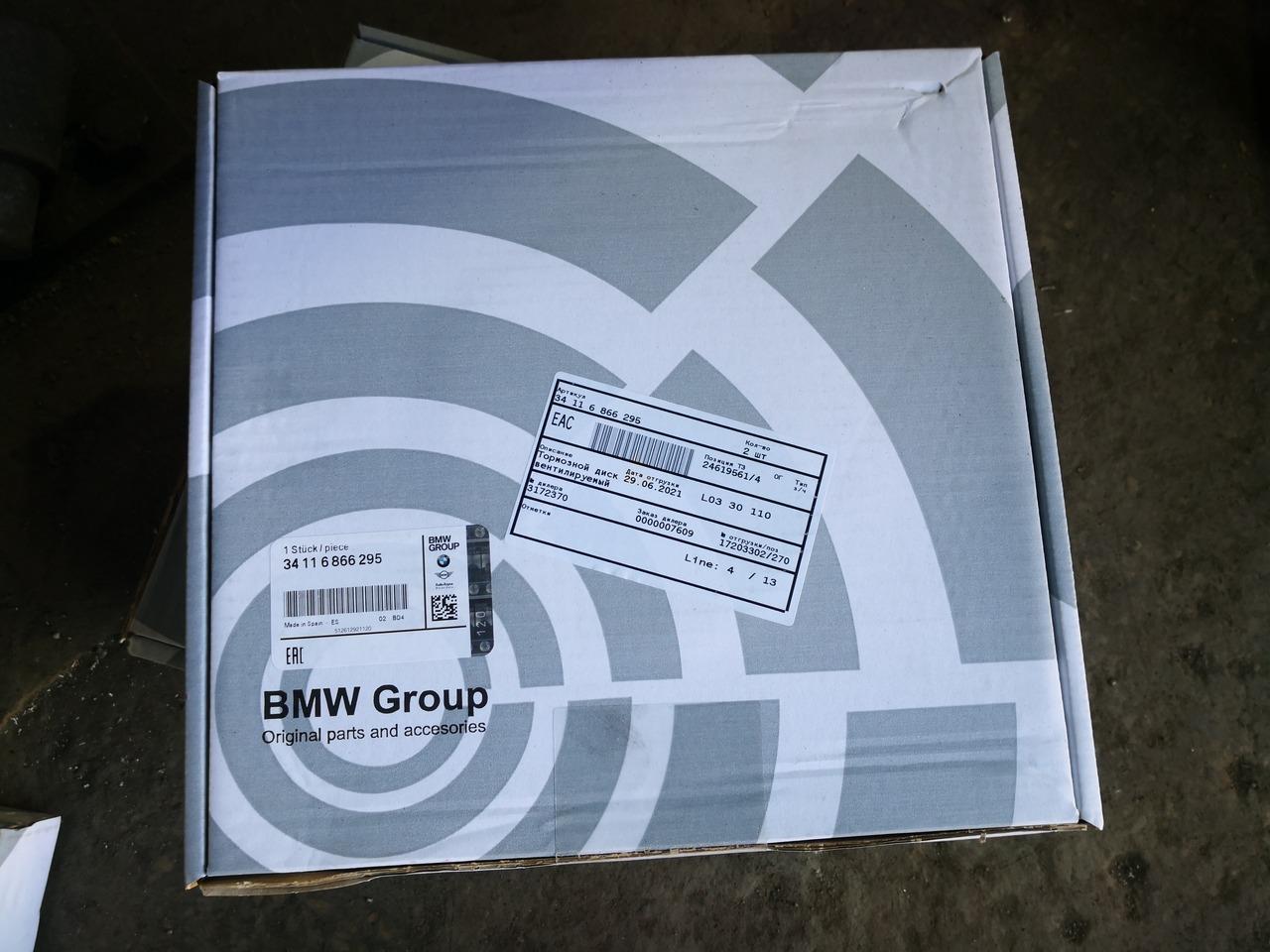 Коробка с новым тормозным диском